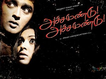achamundu achamundu movie download tamilrockers